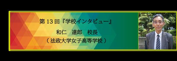 法政大学女子_TOPバナー