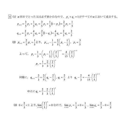 2016数学の解説4