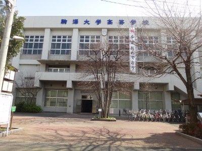 駒澤大学高等学校(校舎写真)
