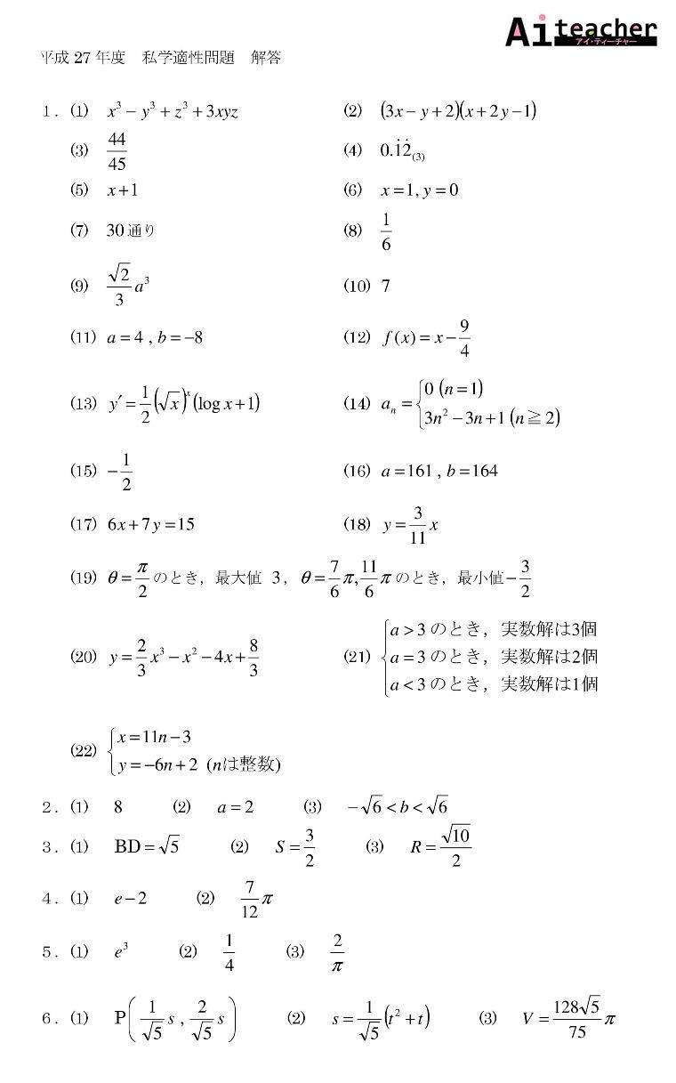 2015年私学適性[数学]模範解答