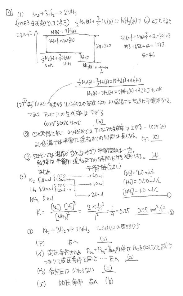 化学解答-005