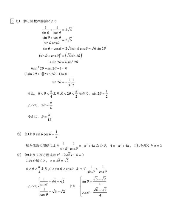 2016数学の解説5