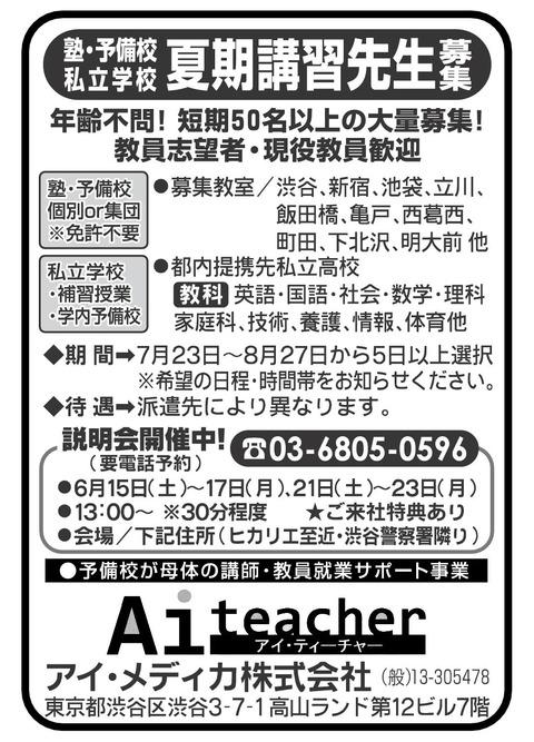 140610_朝日新聞
