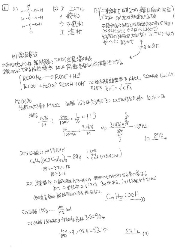 化学解答-007