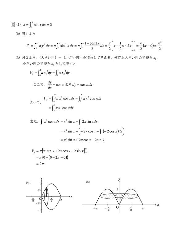 2016数学の解説3