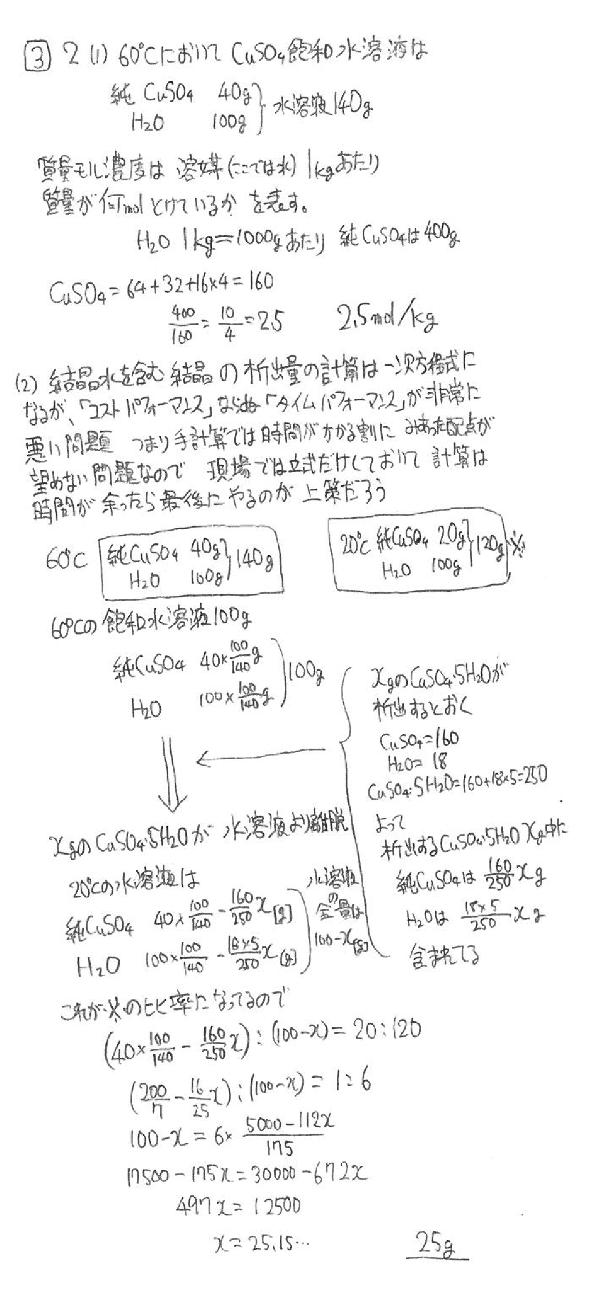 化学解答-004