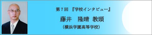横浜学園_TOPバナー