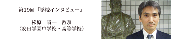 安田学園タイトル
