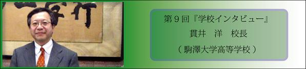 駒澤大学高等学校_TOPバナー