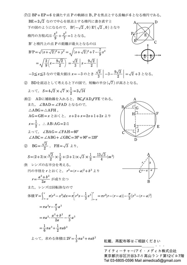 2019数学_模範解答v3