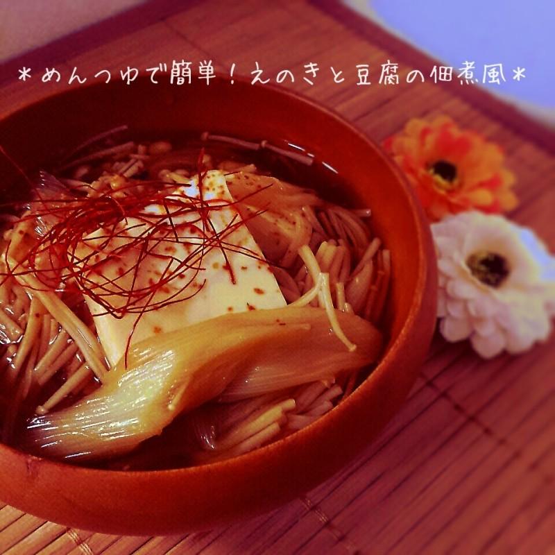 めんつゆで簡単!えのきと豆腐の佃煮風♪