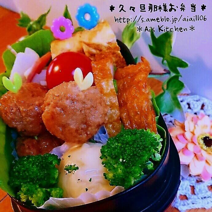 久々旦那様お弁当♡in福島♡