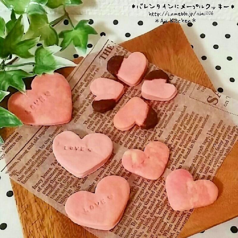 ポリ袋で作る♡バレンタインにピンクのメープルクッキー♡