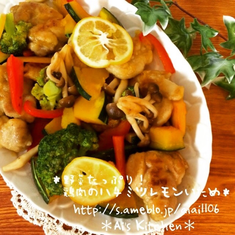 野菜たっぷり!取り合いになる♡鶏肉のハチミツレモン炒め♡