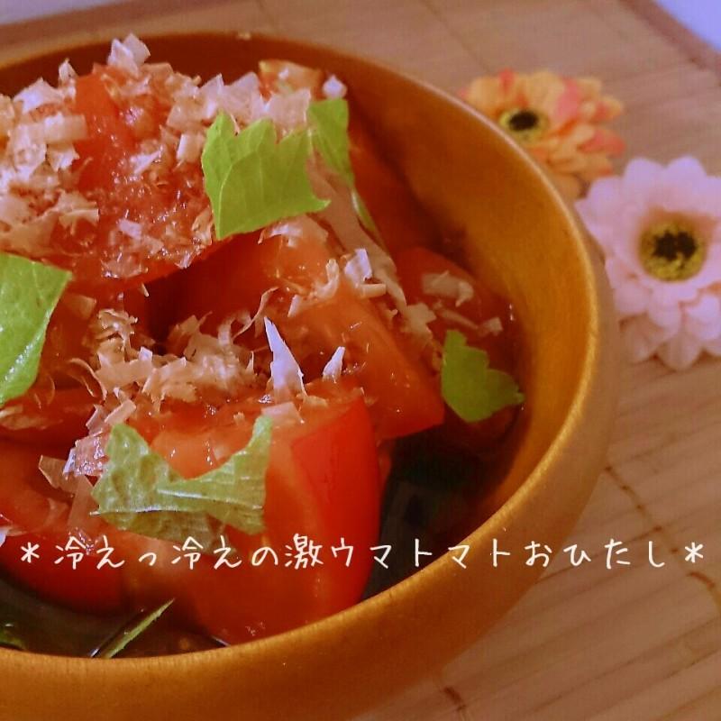 味見NG!激ウマトマトのおひたし♪