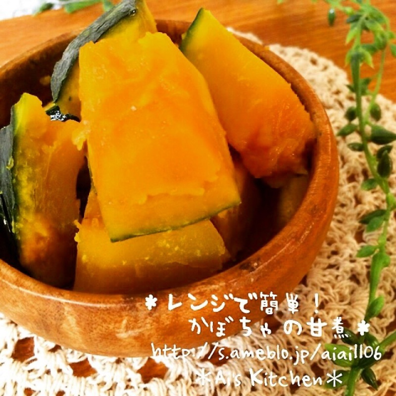 10分簡単レンジレシピ♡ほっくほくのかぼちゃの甘煮♡