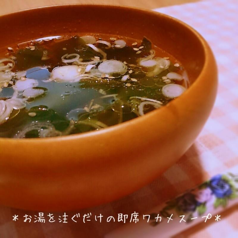 お湯を注ぐだけの簡単即席ワカメスープ♪