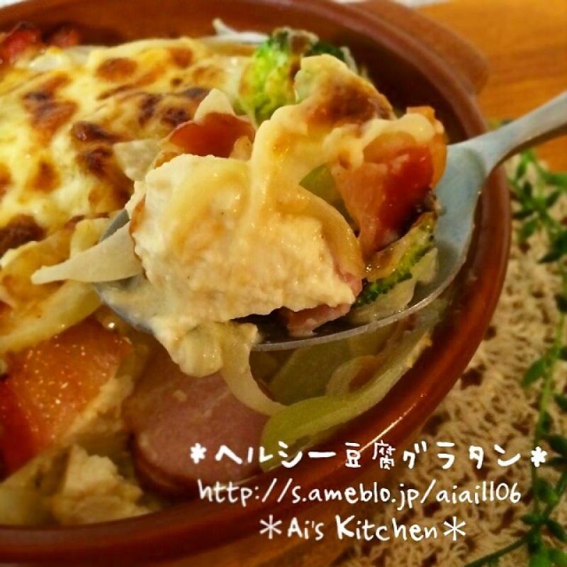 【美活HS】簡単ヘルシーレシピ♡豆腐の味噌マヨグラタン♡