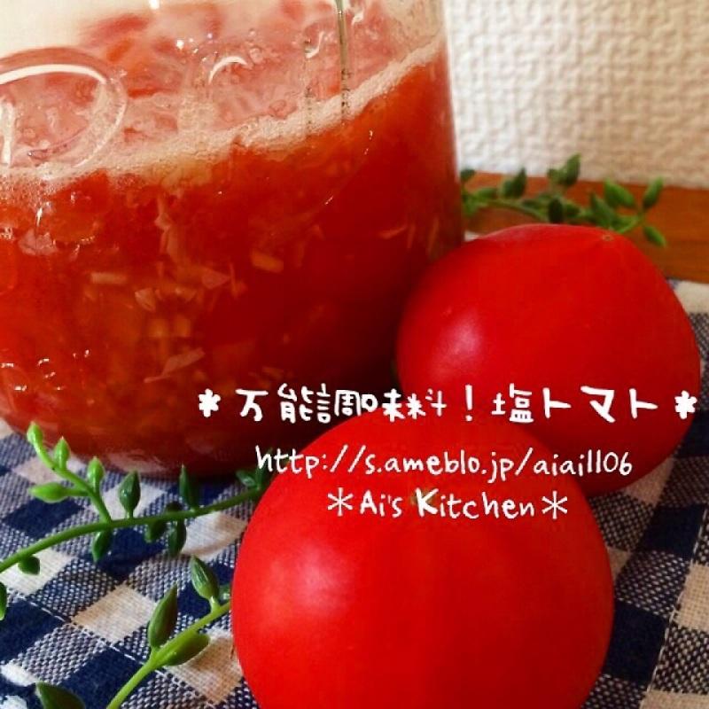 ずーっと気になってた♡万能調味料塩トマト♡