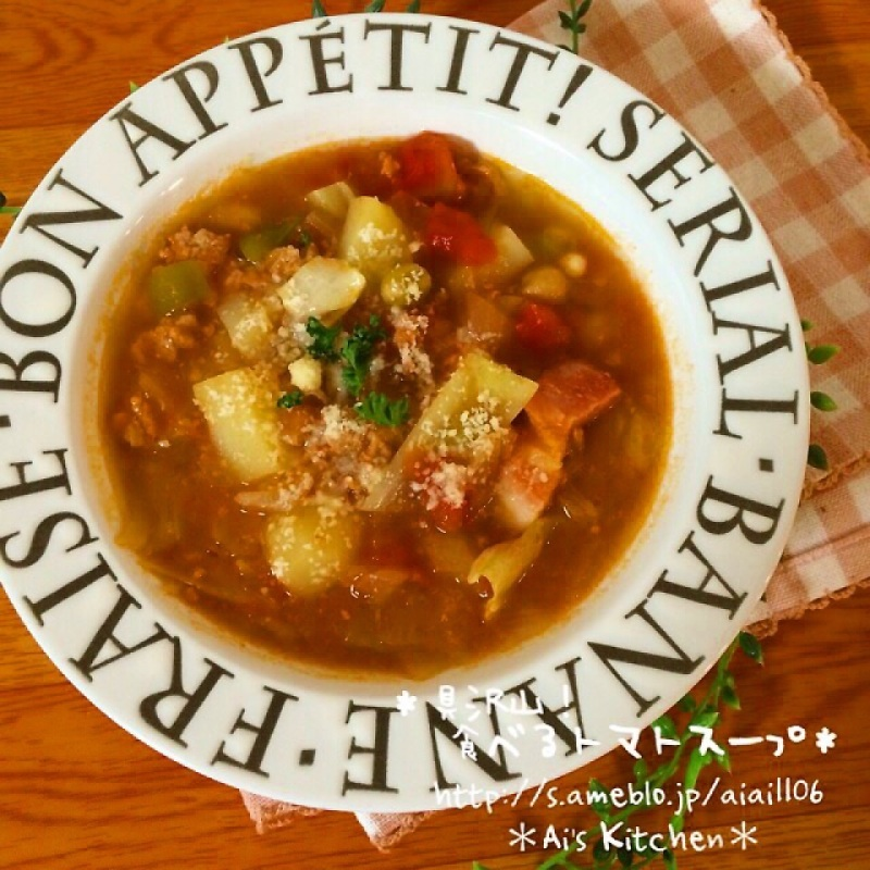 冷蔵庫の余り物で具沢山♡食べるトマトスープを召し上がれ♡