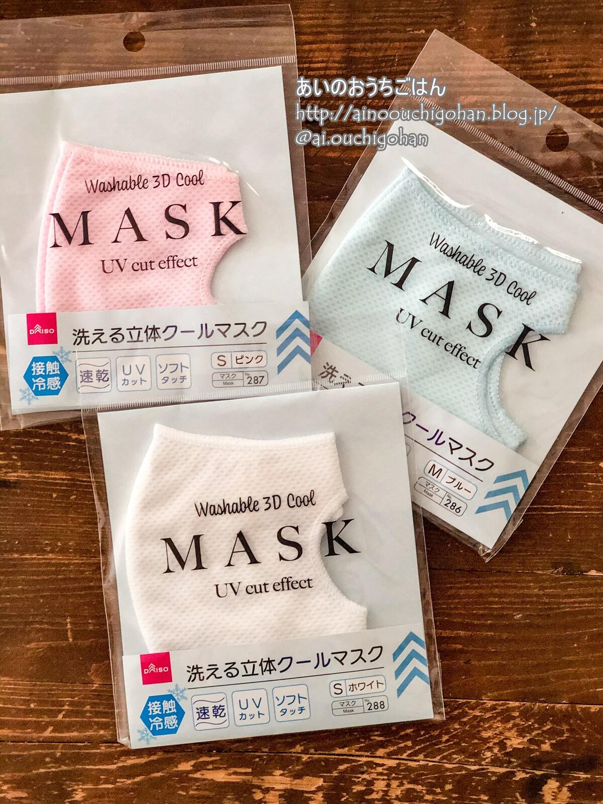 マスク 100 均