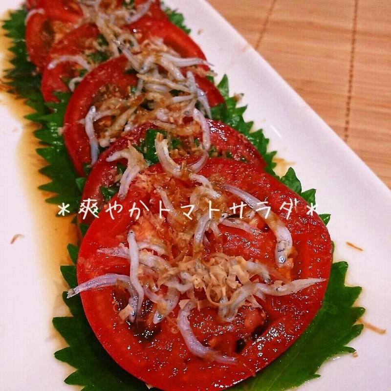 簡単!夏に食べた釜あげしらすとトマトサラダ♪
