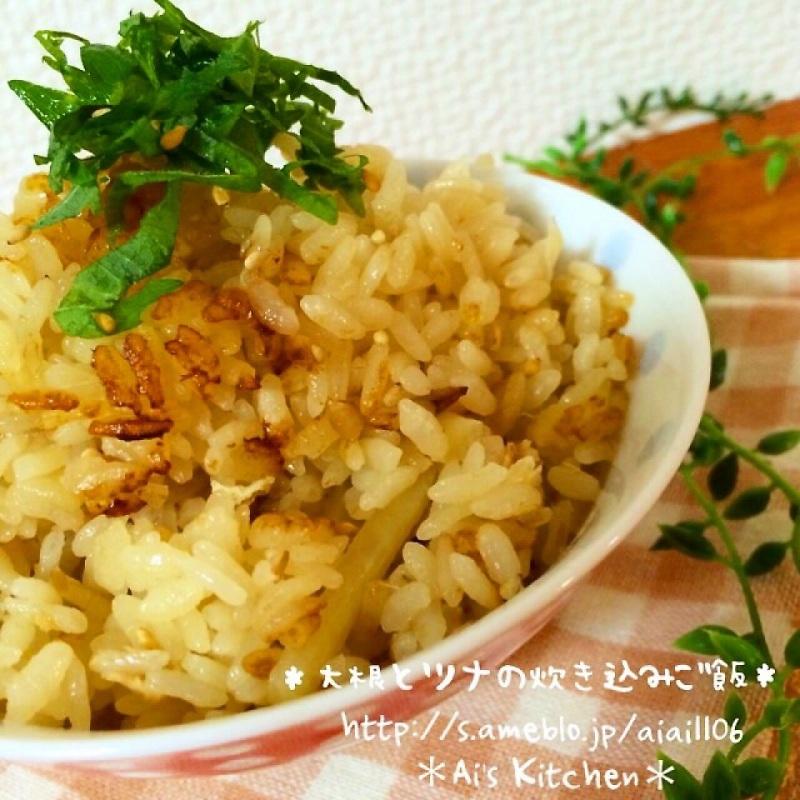 ほっこり美味しい♡大根とツナの炊き込みご飯♡かおりん900♡