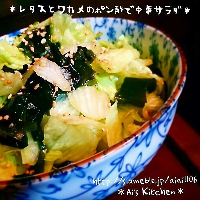 レタス消費のお助けレシピ♡レタスのポン酢で中華サラダ♡