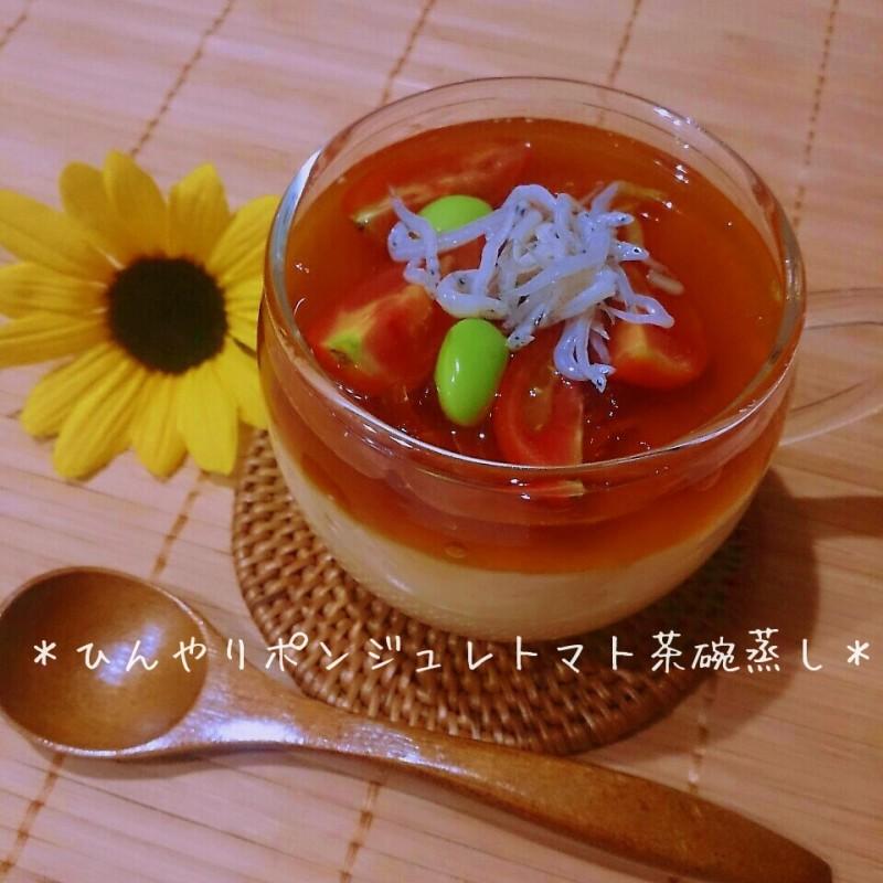 レンジで簡単!ひんやりポンジュレのトマトと枝豆の茶碗蒸し♪