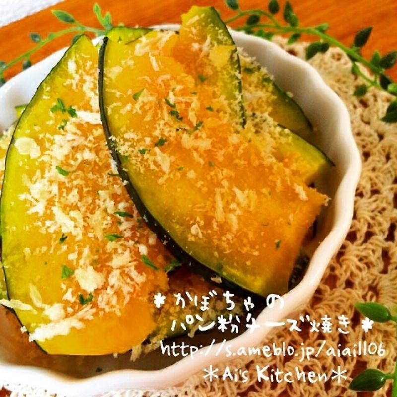 常備菜♡かぼちゃのパン粉チーズ焼き♡