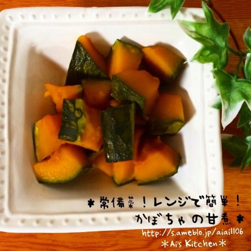 常備菜♡レンジで簡単!かぼちゃの甘煮♡