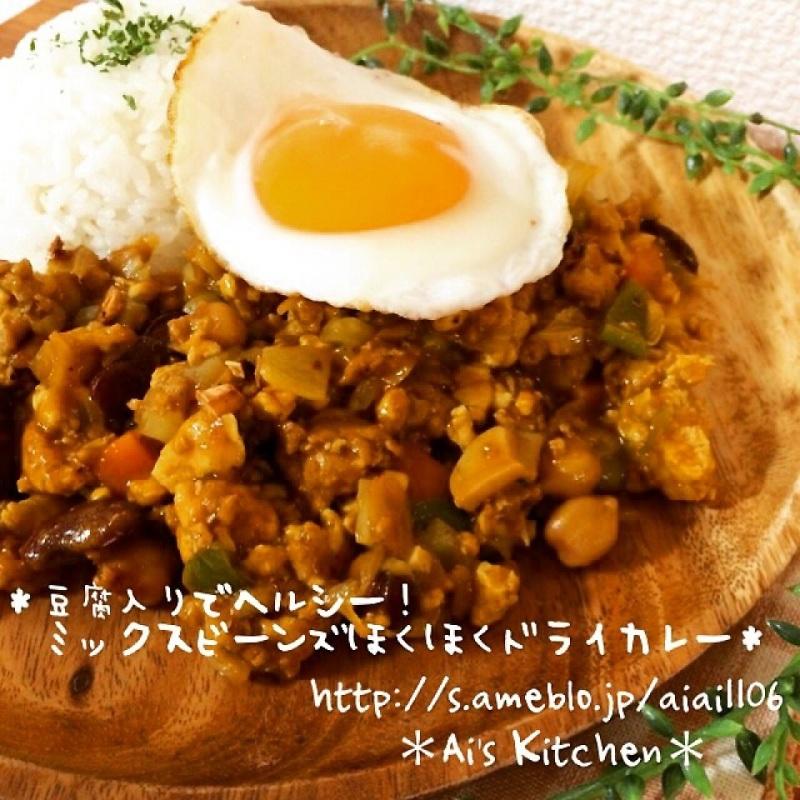 【美活HS】水切不要!豆腐でヘルシーほくほくドライカレー♡