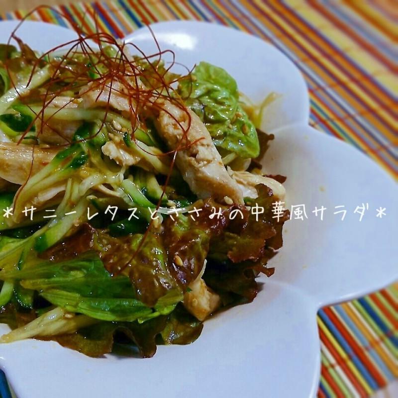簡単美味しい!こくうま!サニーレタスとささみの中華風サラダ♪