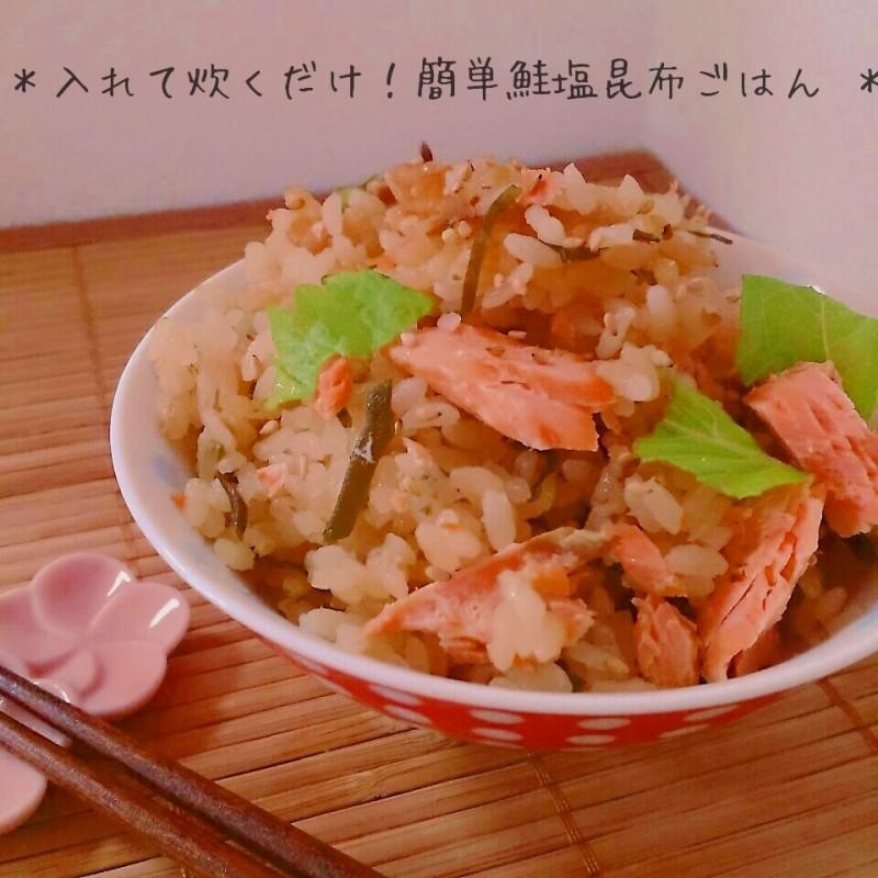 入れて炊くだけ!簡単すぎる鮭と塩昆布の炊き込みご飯♪