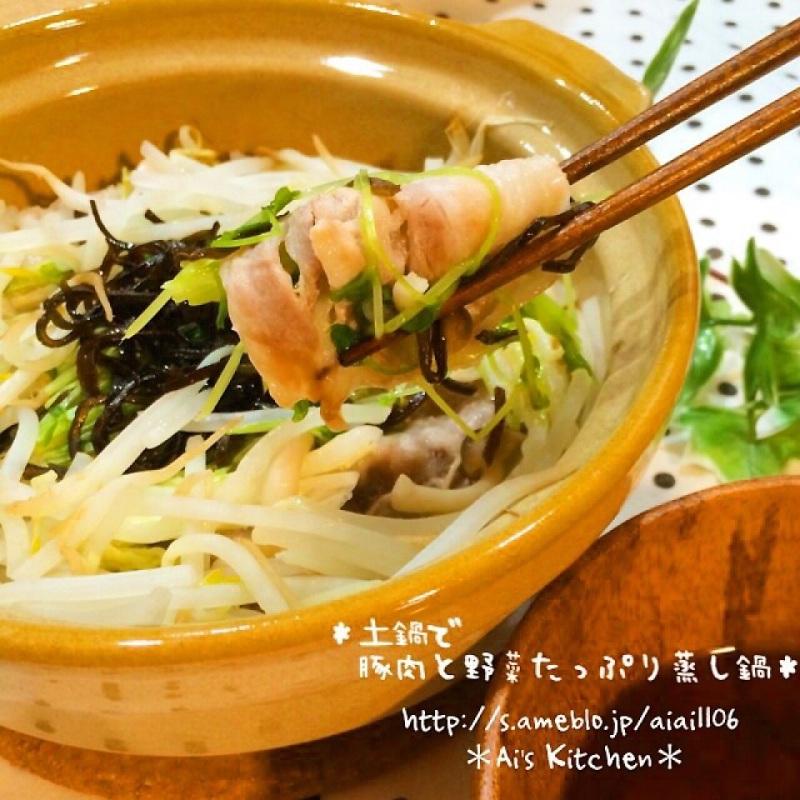 料理酒のみ♡土鍋であったか♡塩昆布と豚肉と野菜の蒸し鍋♡