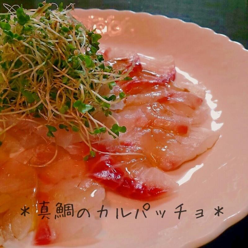 簡単なのに美味しい!真鯛のカルパッチョ♪
