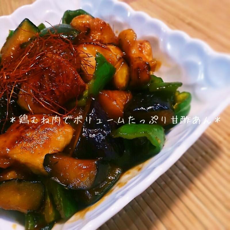 鶏むね肉の野菜たっぷりボリューム満点甘酢あん♪