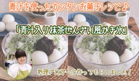 aojiru-zenzai-kakigouri1-1-1