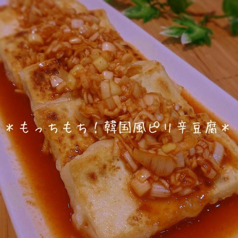 お餅じゃないよ!もっちもちの韓国風ピリ辛ネギダレ豆腐♪