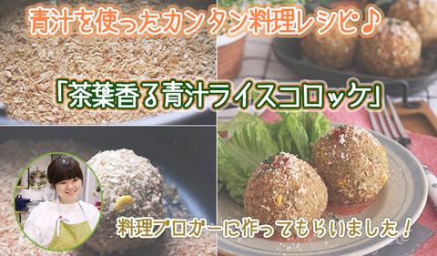 aojiru-reshipi-rice-croquette1-1-1