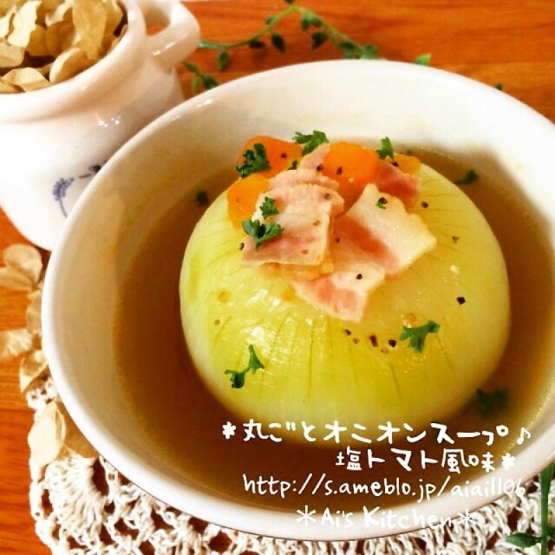 レンジで時短♡丸ごとオニオンスープ♡塩トマト風味♡