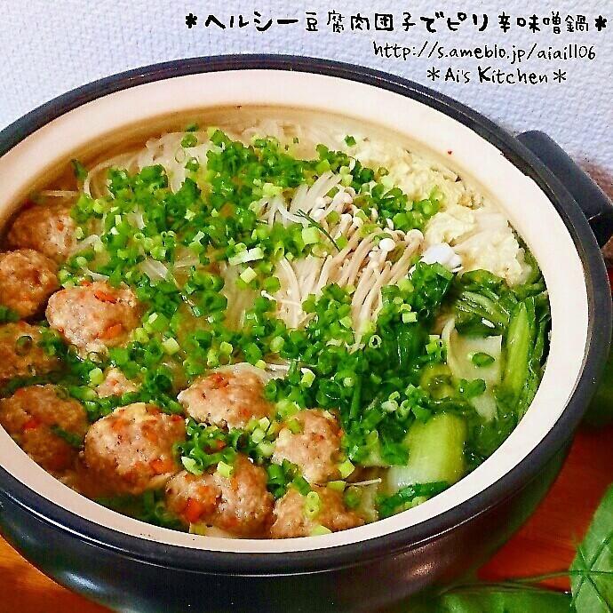 ヘルシー豆腐肉団子をオープンで更にヘルシー♡ピリ辛味噌鍋♡