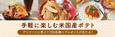 200522_main_potatoesusa
