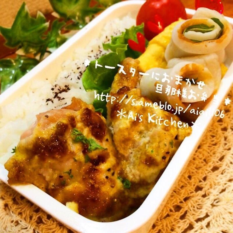忙しい朝はトースターにおまかせ♡鶏のカレーマヨ焼き弁当♡