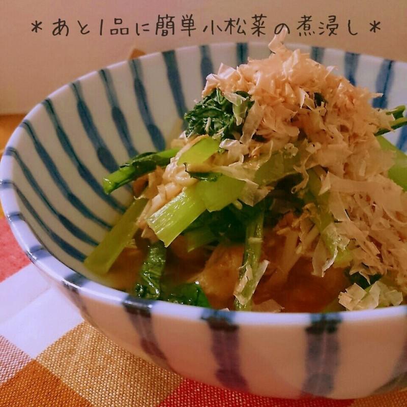 あと1品に!簡単小松菜の煮浸しはいかがでしょぉか?♪