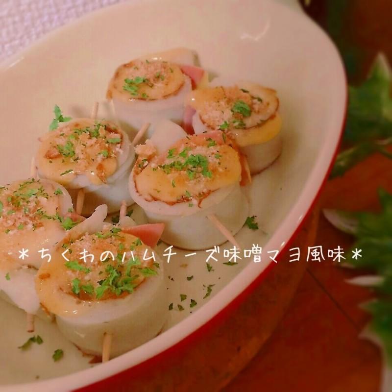 トースターで焼いてね!ちくわのハムチーズ巻きの味噌マヨ風味♪