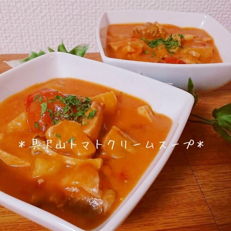 まろやかな旨味!あったまるぅ♪具沢山トマトクリームスープ♪