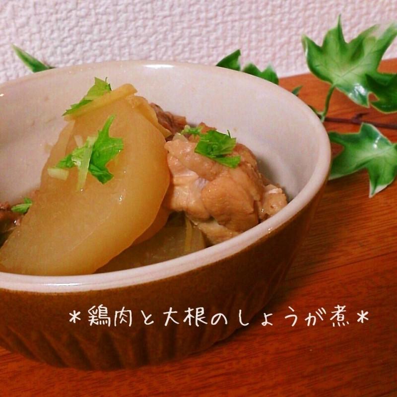 和食の安心感♪鶏肉と大根のしょうが煮♪