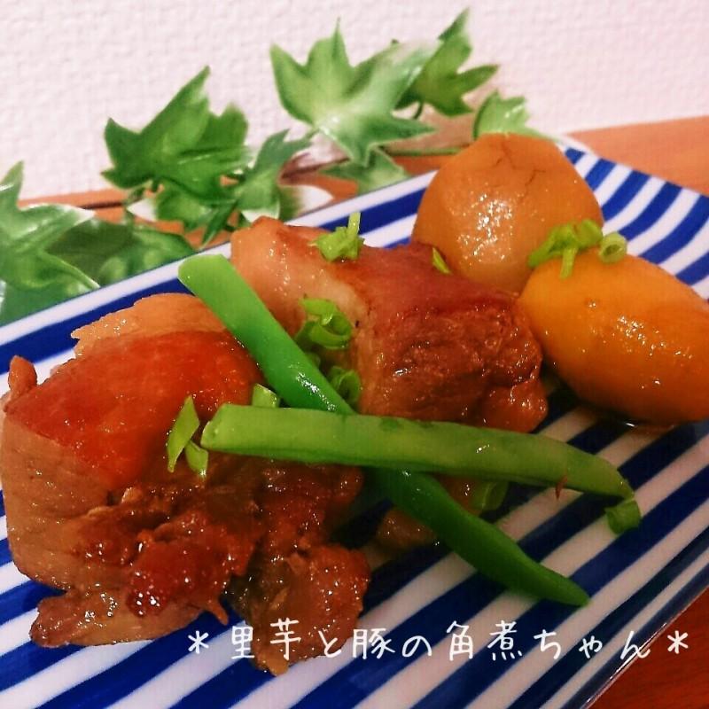 簡単なのに本格的!里芋と豚の角煮で夕飯を♪