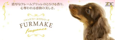 101015_furmake_001
